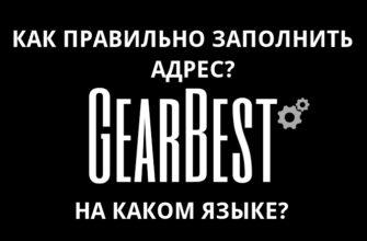 Как заполнить адрес на Gearbest