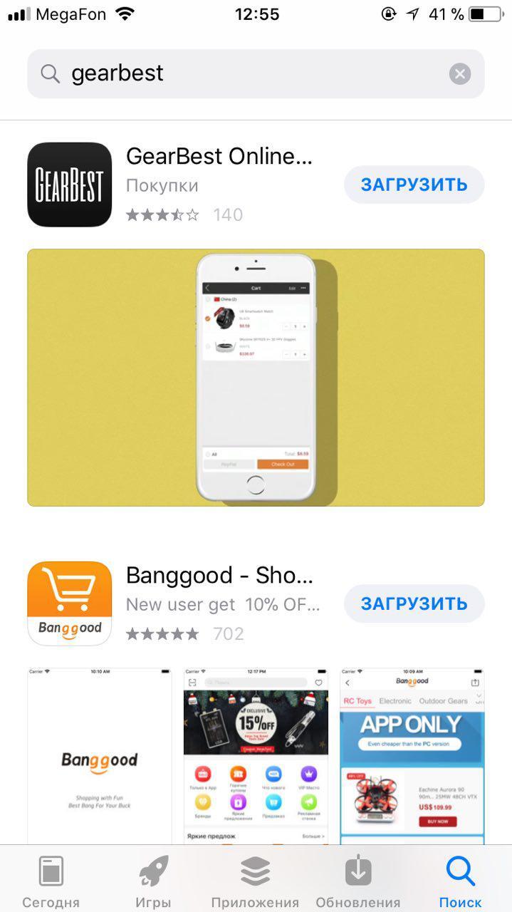 мобильное приложение gearbest