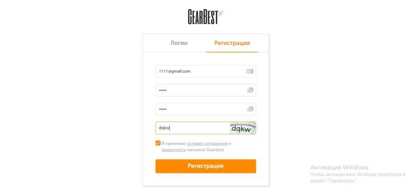 Как зарегистрироваться на Гиарбест?