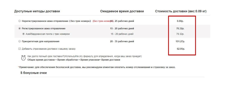 Доставка с gearbest в Крым