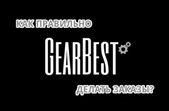 как заказать на Gearbest?