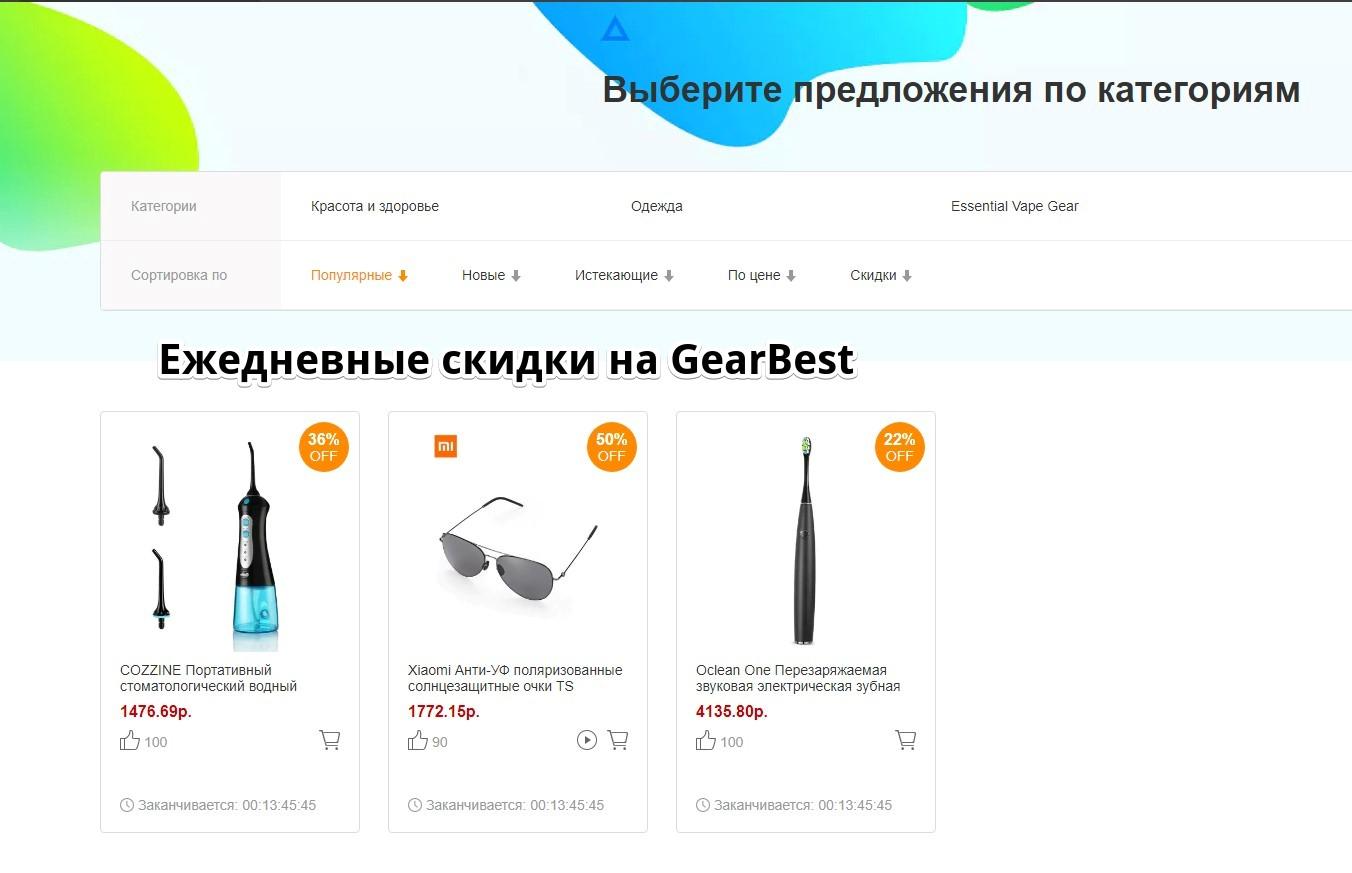 Распродажа на Gearbest