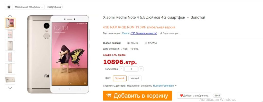 Xiaomi Redmi Note 4 на Гербест