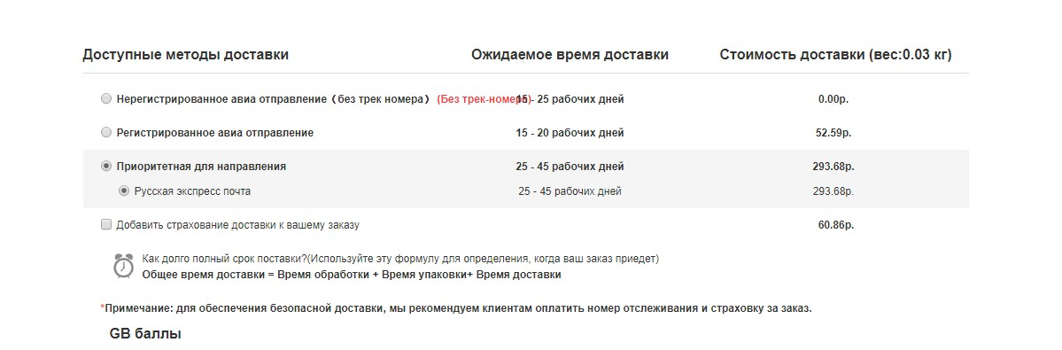 ru express доставка gearb