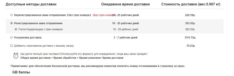 доставка с гербест в Беларусь