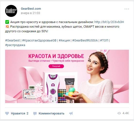 пост акции Гербест вконтакте