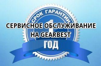 Гарантия на GearBest