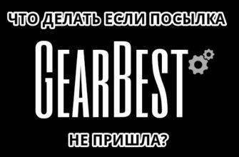 не пришла посылка с Gearbest