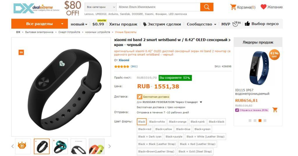 xiaomi mi band 2 smart-браслет на DX
