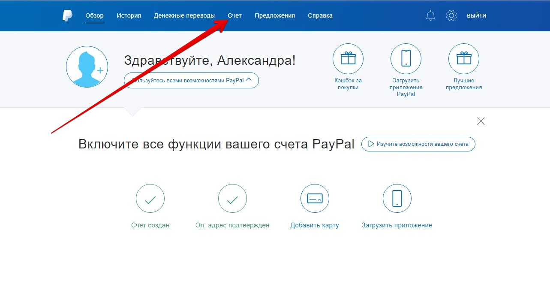 paypal как добавить карту?
