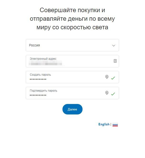 Регистрация в пэй пэл Россия
