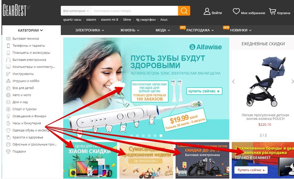 Свежие акции в интернет-магазине гербест