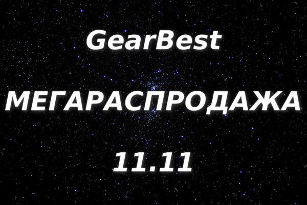 Распродажа 11.11 Gearbest