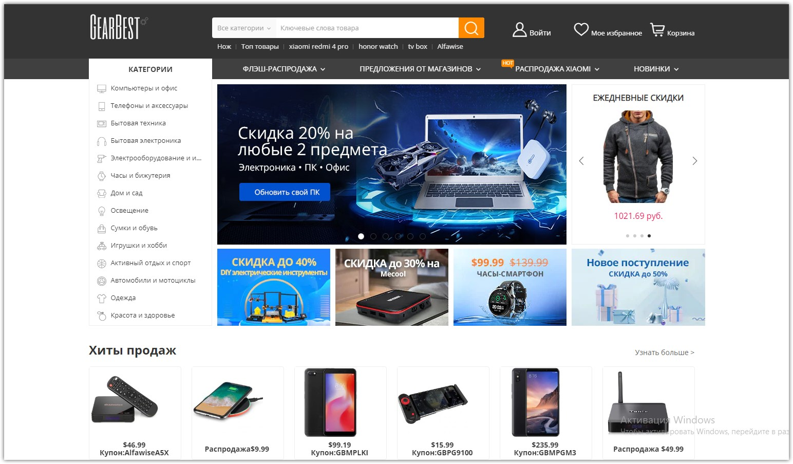 Китайский интернет-магазин гаджетов и электроники Gearbest.com сайт похожий на алиэкспресс