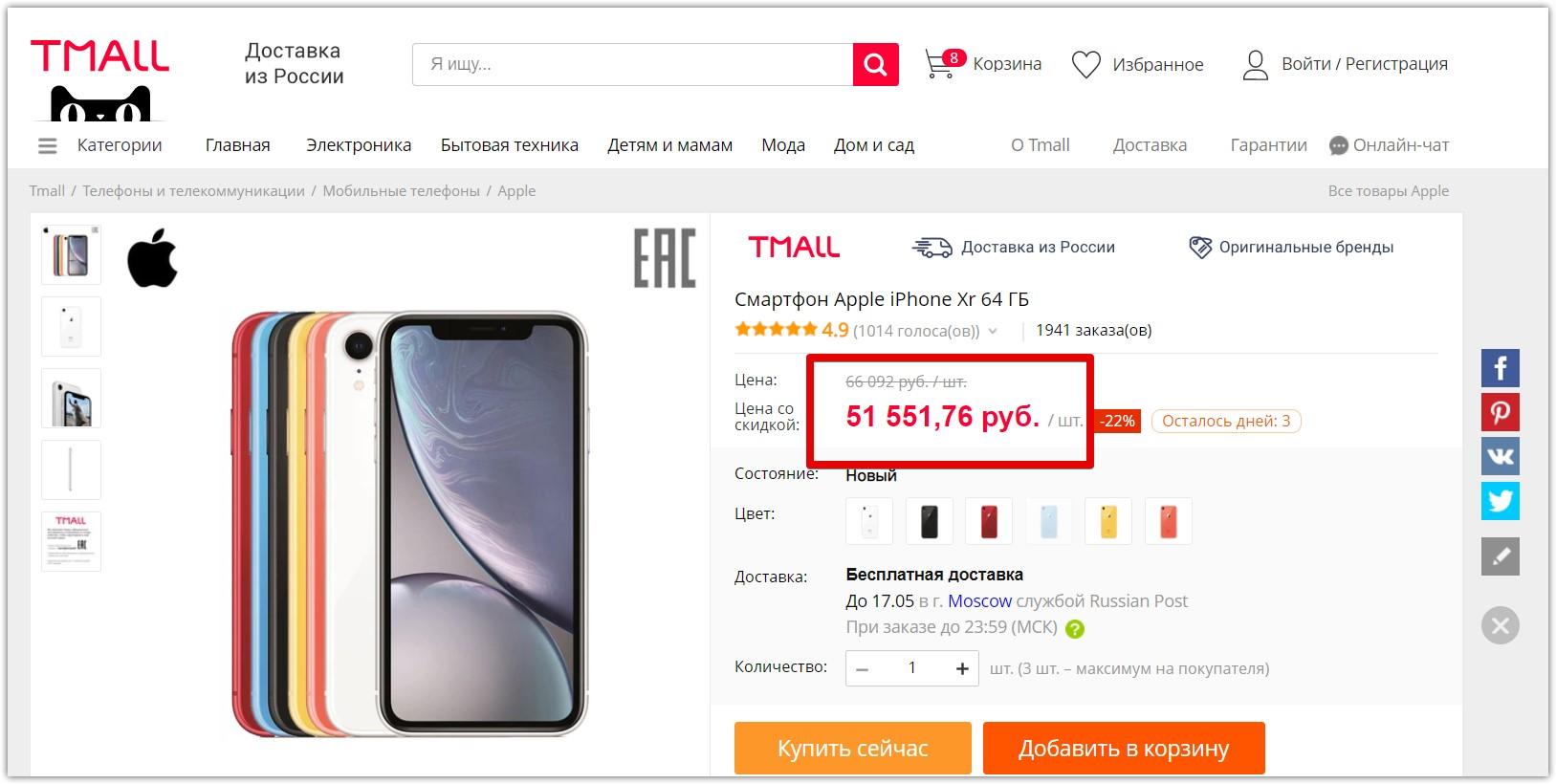 Цена на Apple Iphone XR на Tmall Алиэкспресс самая низкая цена по всей России