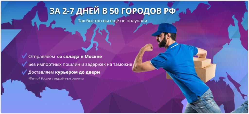 Доставка алиэкспресс из России