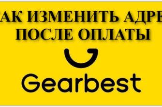 Как изменить адрес доставки на Gearbest