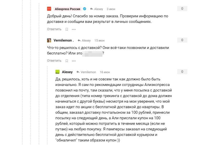 Проблемы при доставке Aliexpress Plus не выполняются условия акции бесплатной доставки комментарии покупателей