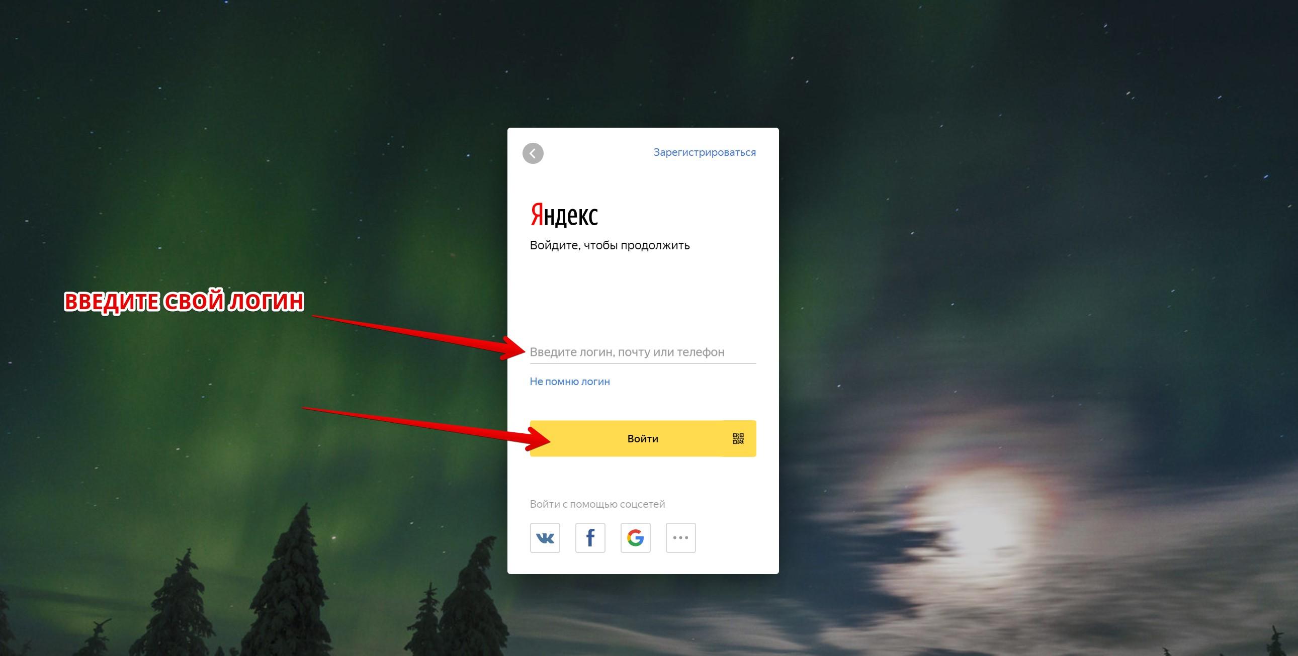Яндекс почта вход