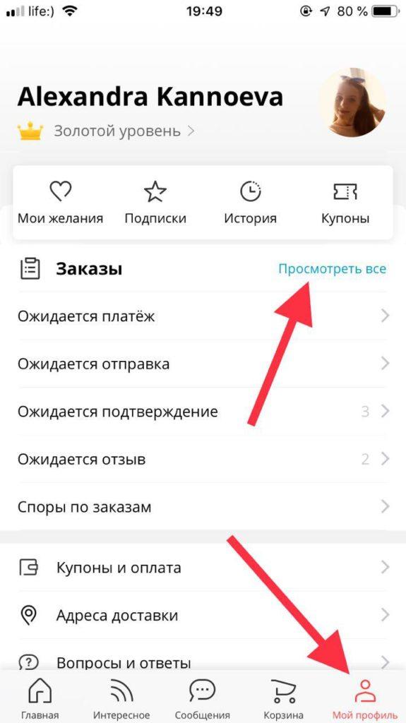 как дополнить отзыв в мобильном приложении алиэкспресс?