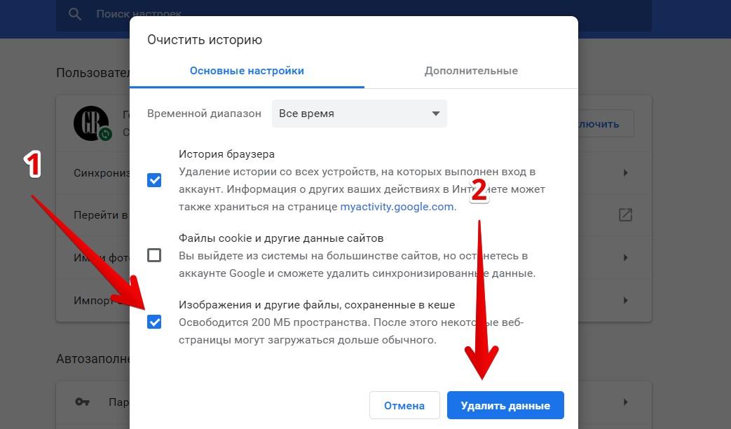 Как почистить кэш браузера Гугл Хром?