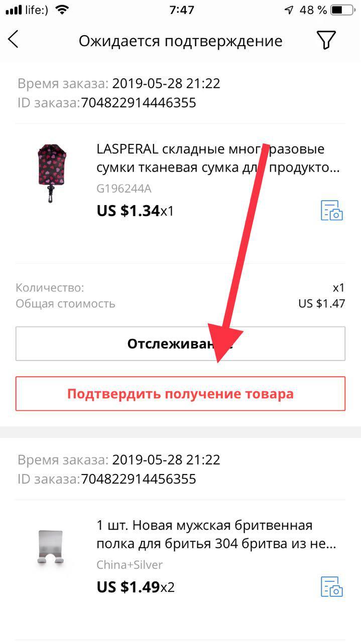 как подтвердить получение товара в мобильном приложении алиэкспресс