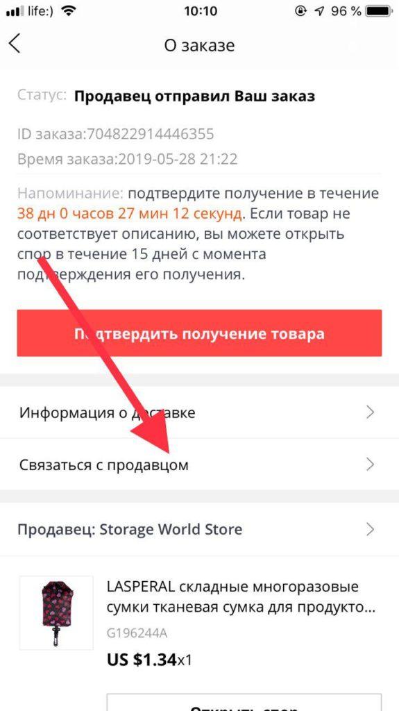 как продлить защиту покупателя на Aliexpress в мобильной версии?