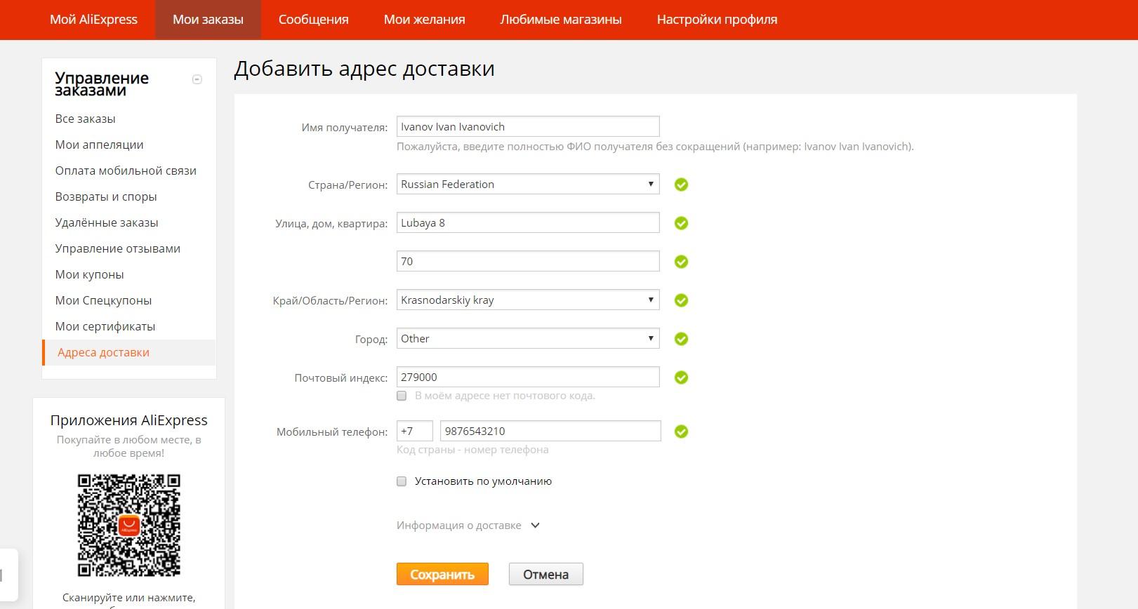 Как заполнить адрес для заказа с алиэкспресс в Крым?