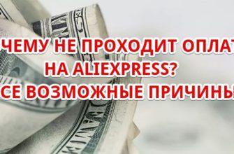 Почему я не могу оплатить заказ на алиэкспресс?