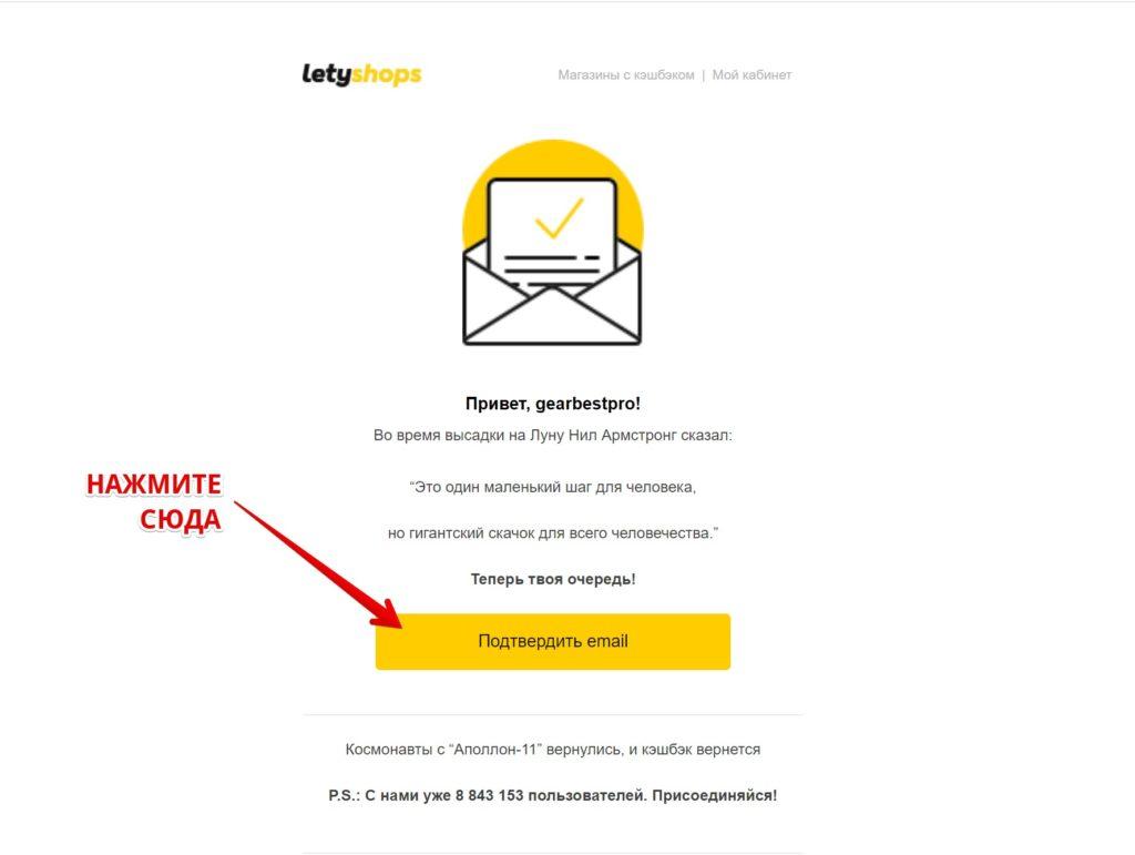 Как подтвердить свой аккаунт через электронную почту?