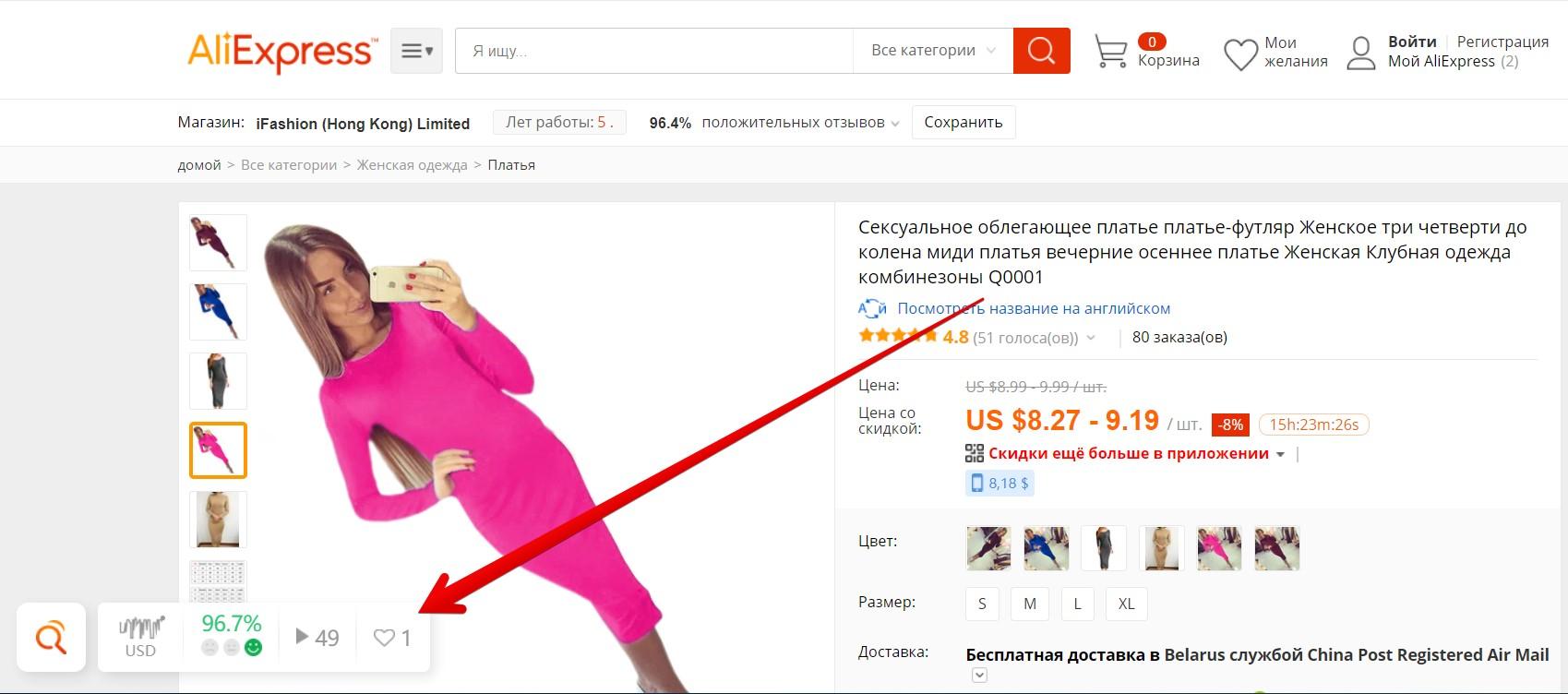 Плагин для браузера алипрайс имеет много фишек для хорошего шоппинга