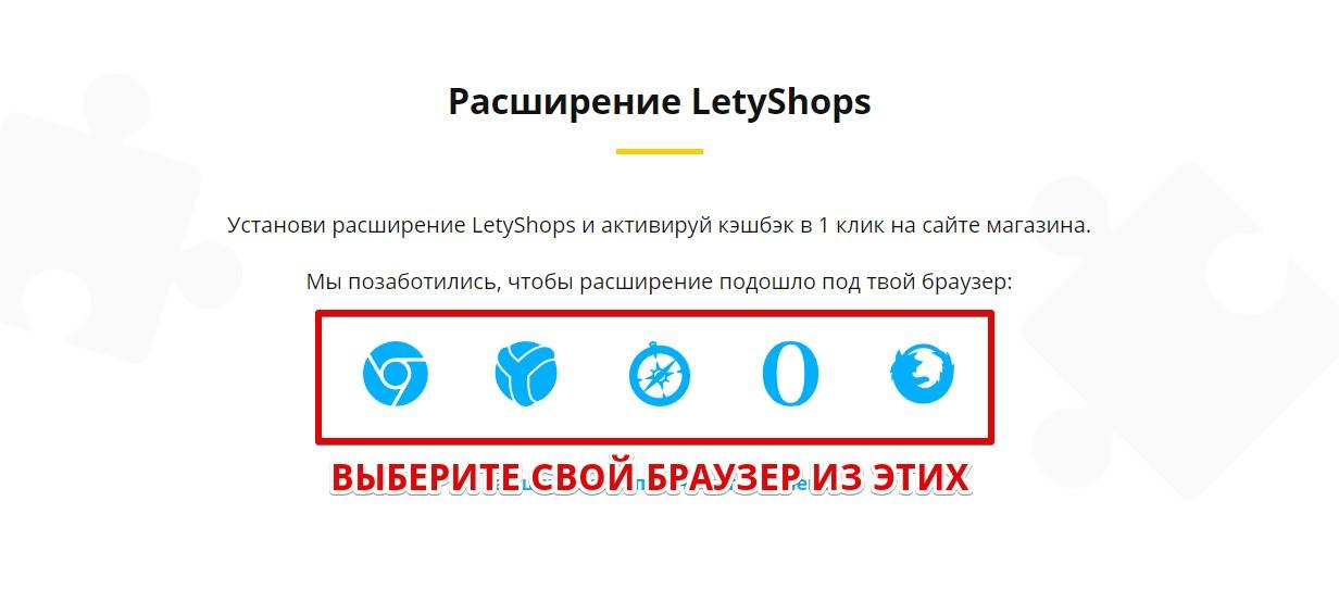 Расширение для браузера LetyShops самого лучшего кэшбэк сервиса во всей сети!