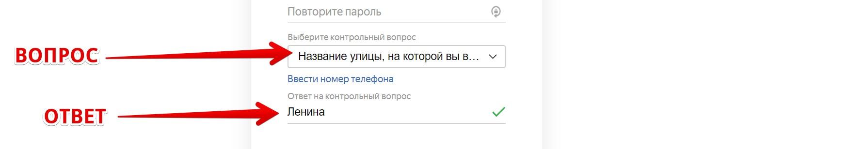 Регистрация на почте яндекс контрольный вопрос для восстановления аккаунта