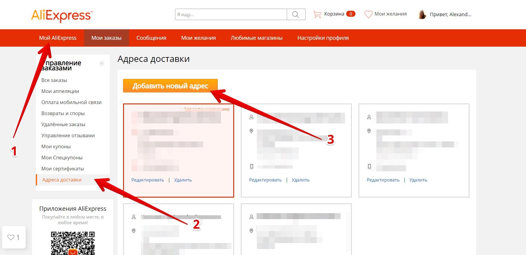 создание нового адреса на алиэкспресс для крымчан