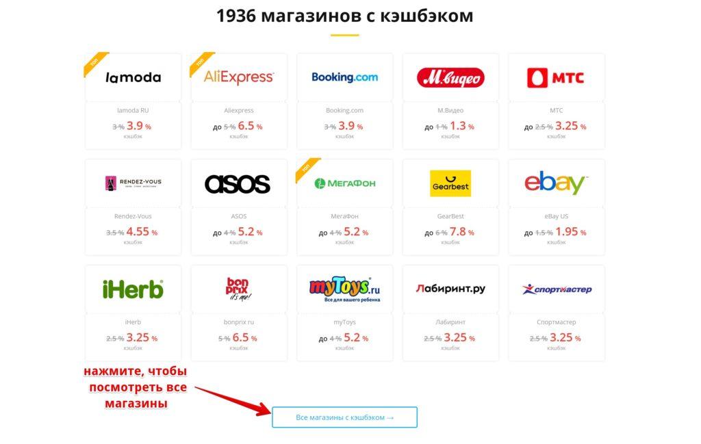 В Лети Шопс более 1900 магазинов партнеров