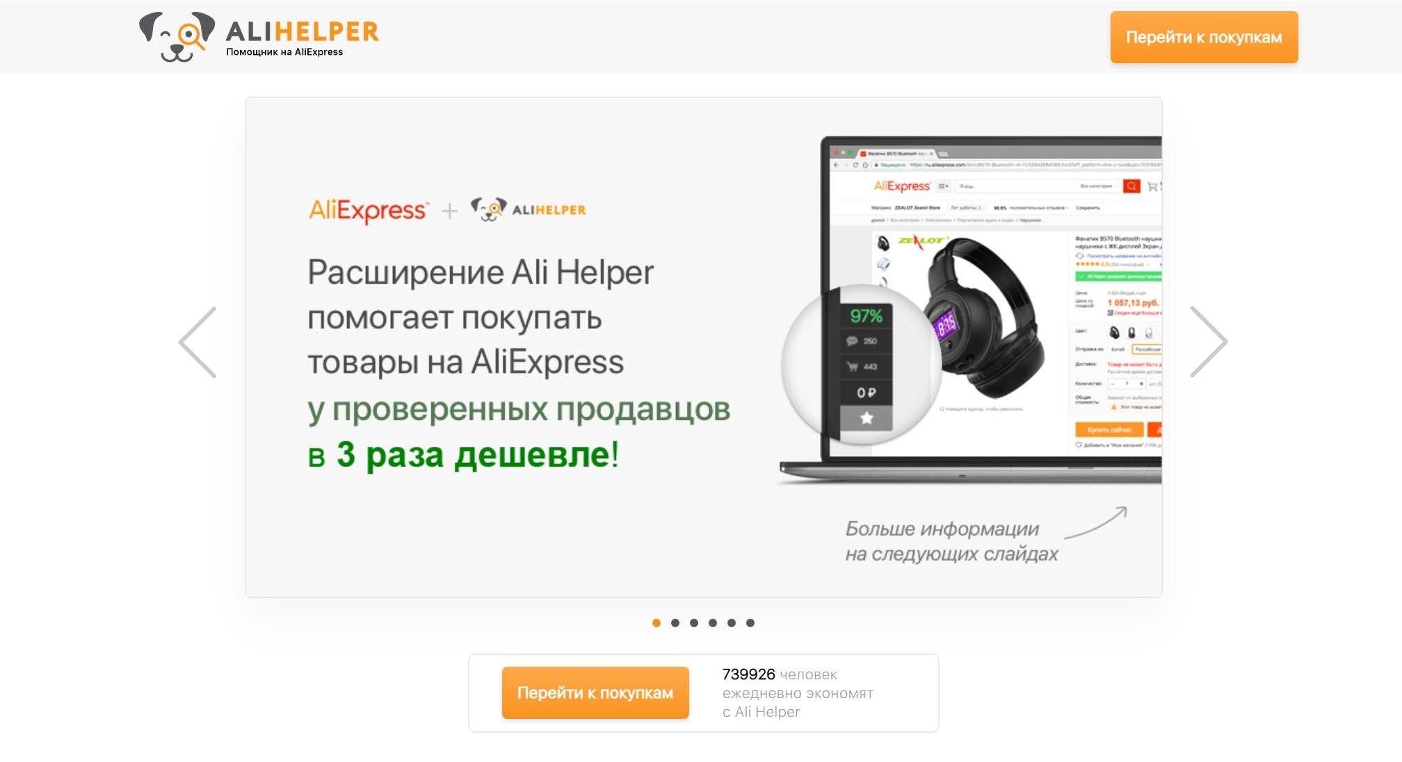 алихелпер - помощник для покупок и отслеживания посылок
