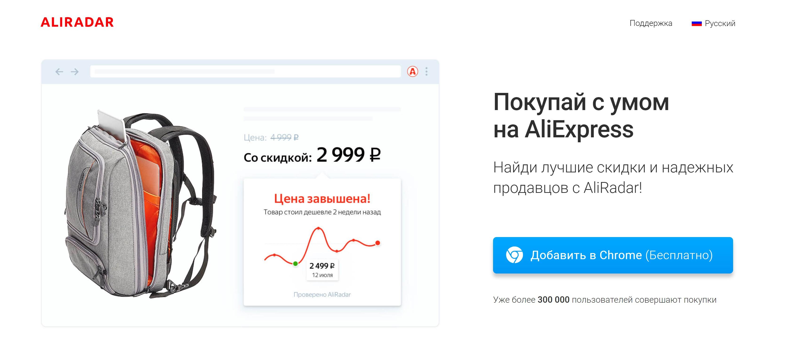 алиэкспресс на русском поиск по фото