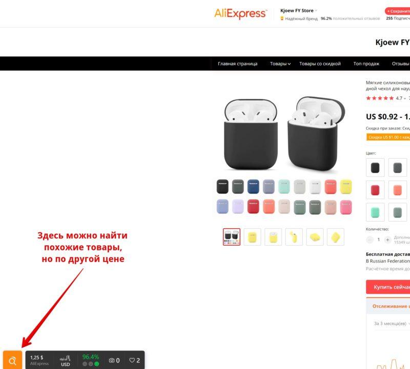 как найти на алиэкспресс дешевые вещи