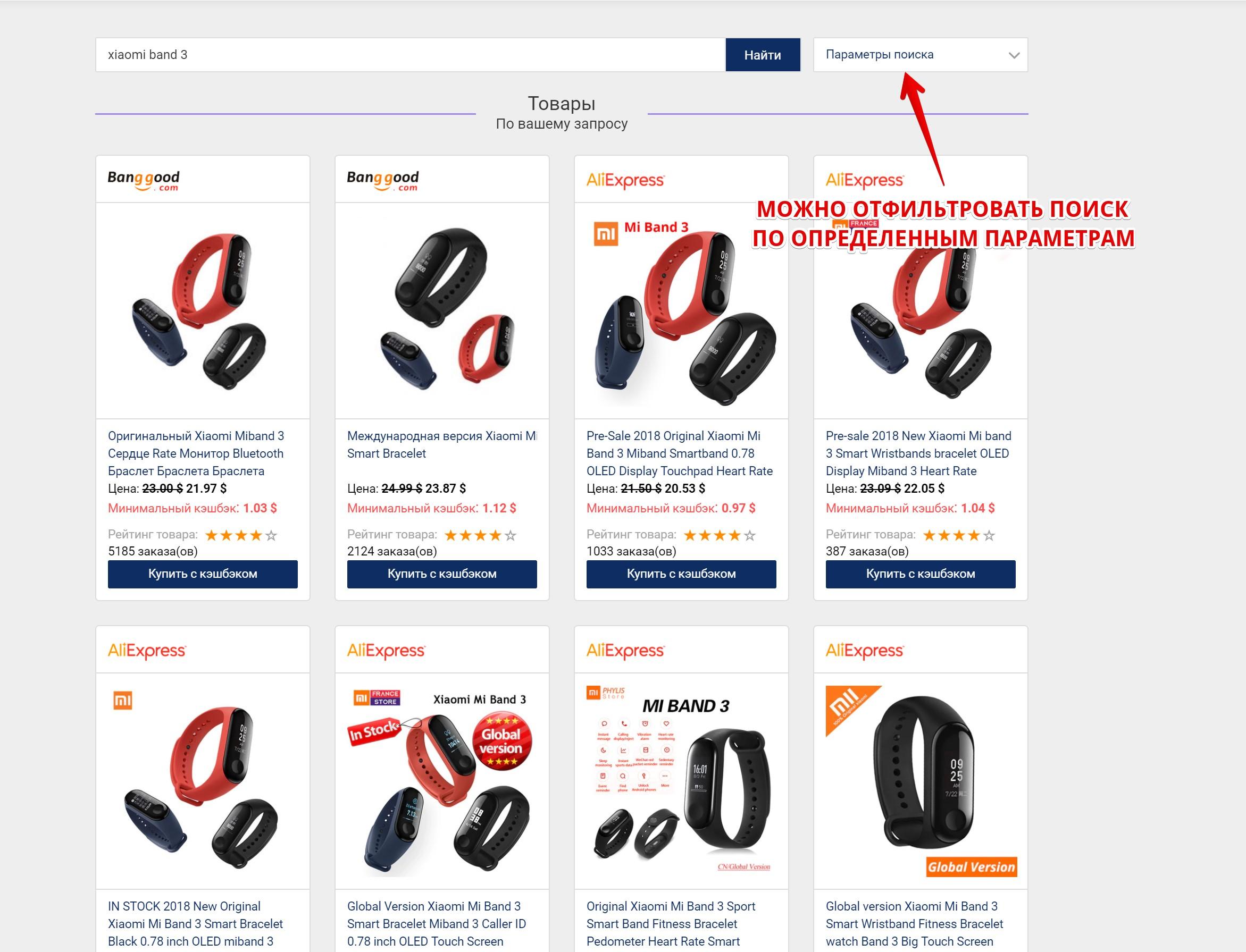 кэшбэк ePN поможет сравнить ценник на один и тот же товар в разных магазинах