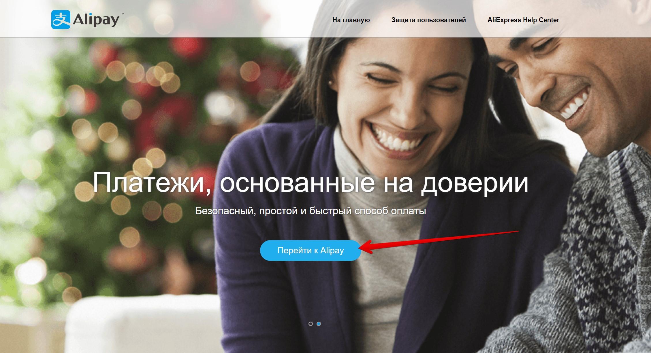 Алипэй вход в личный кабинет на русском языке