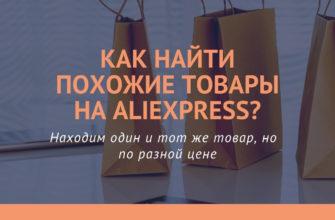 как на алиэкспресс найти похожие товары у разных продавцов