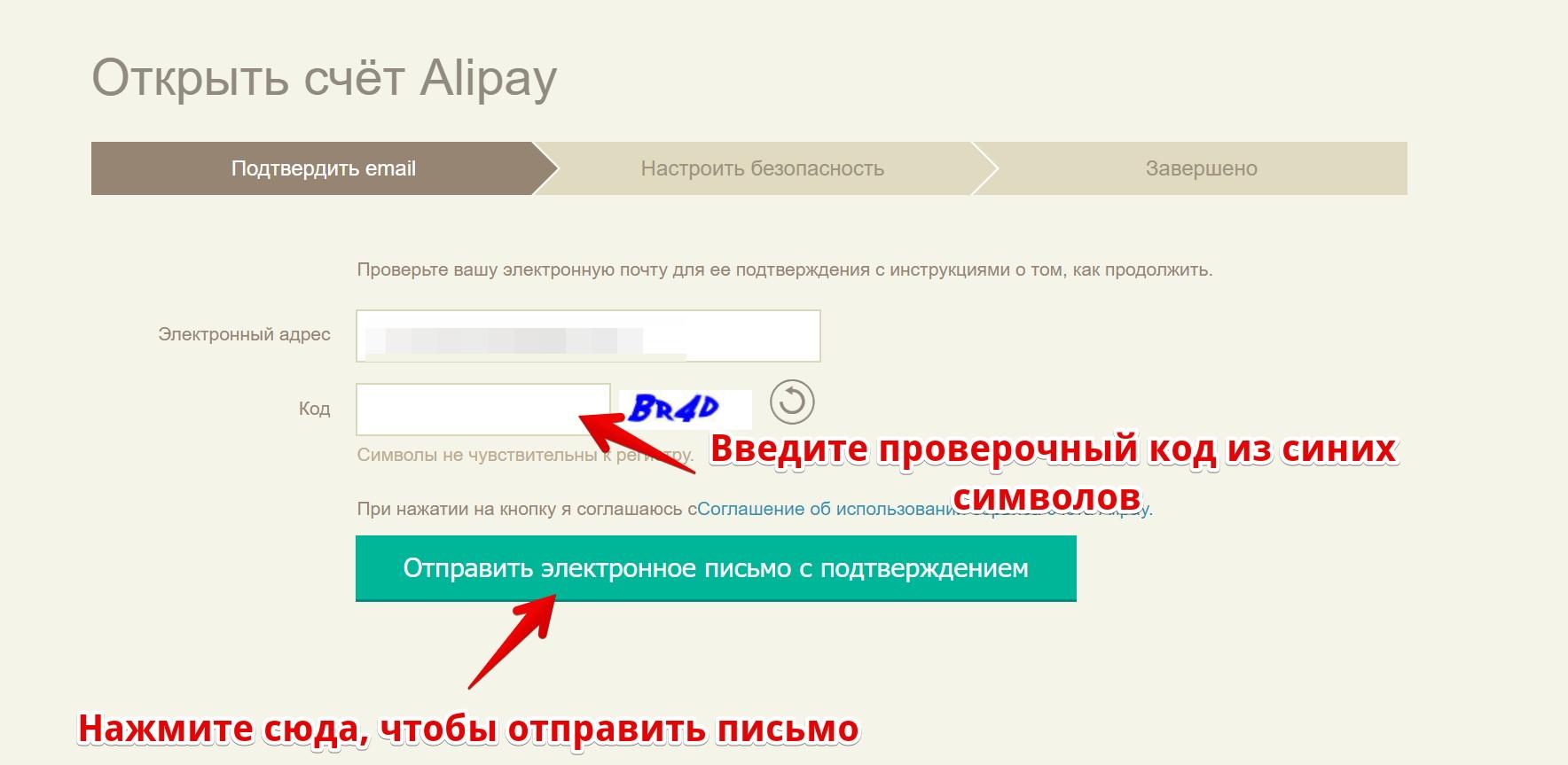 Открыть счет в алипэй регистрация ШАГ 1