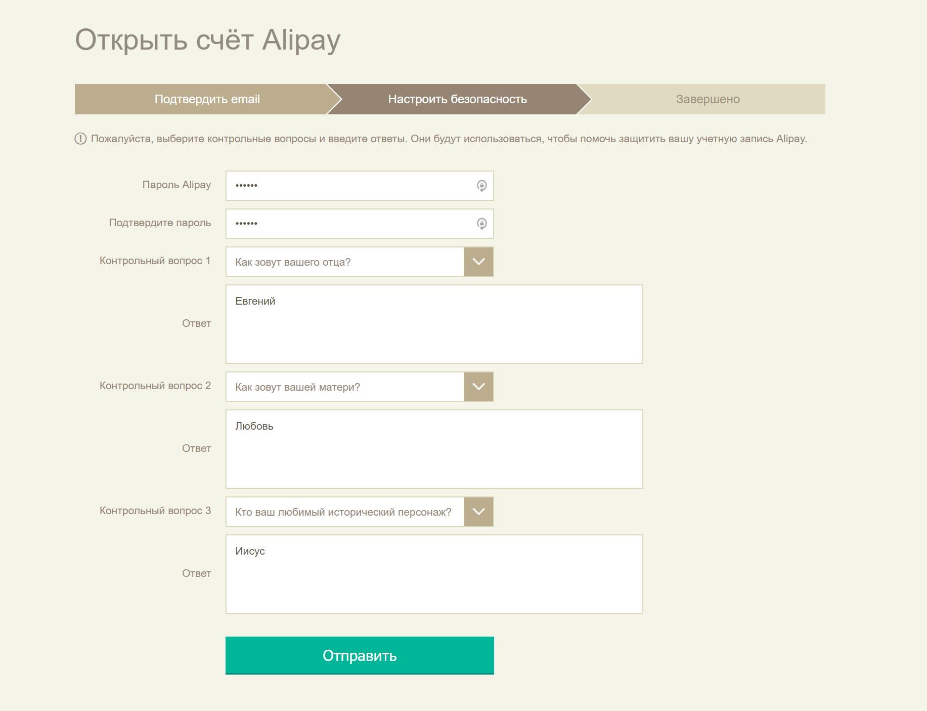 Пример заполнения анкеты для открытия счета (платежная система ali pay)