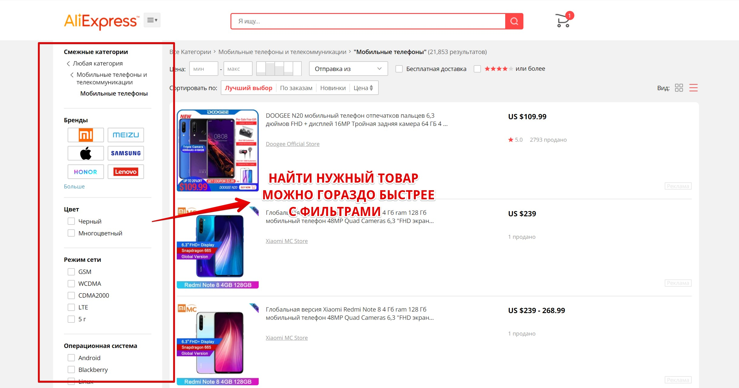Как найти и оформить заказ на алиэкспресс: поиск товара по фильтрам