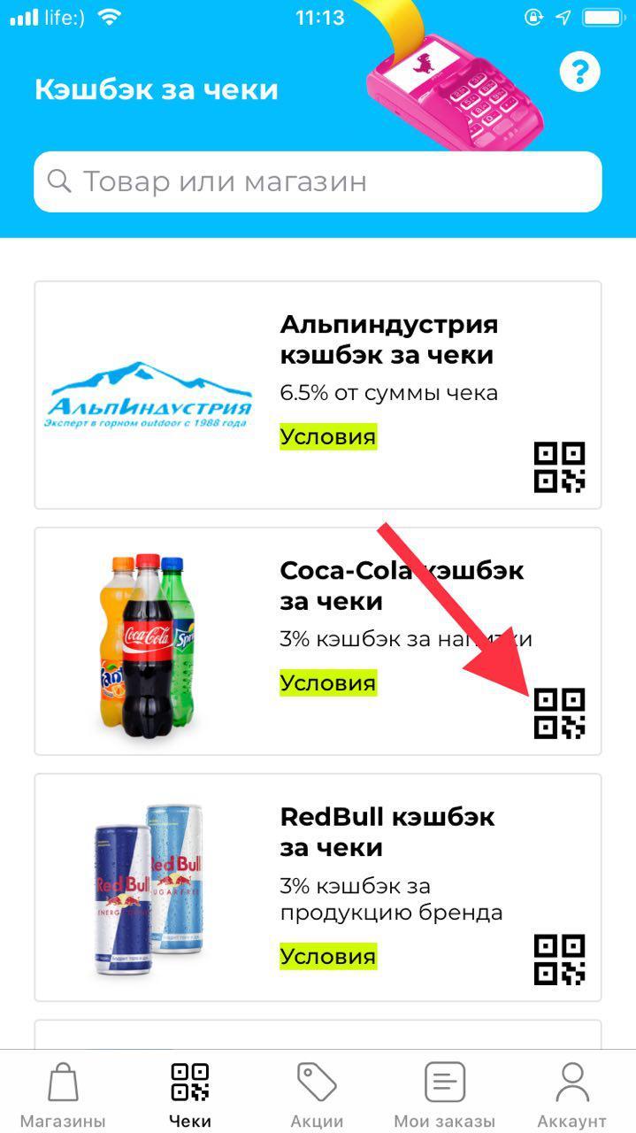 Приложение для мобильного Бэкит дает кешбек с магазинных чеков
