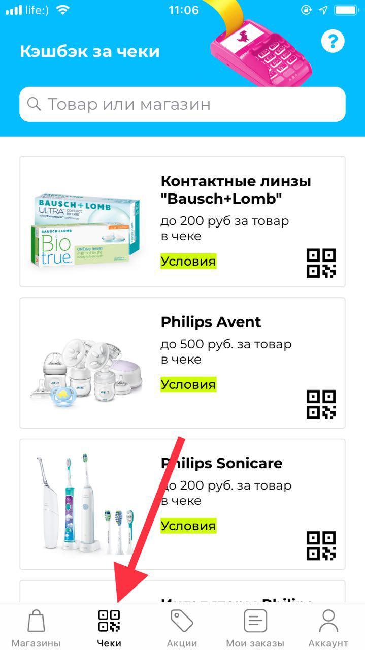 В мобильном приложении Backit можно получать кэшбэк в продуктовых магазинах