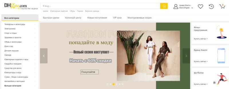 DHgate интернет-магазин китайских товаров сайт похожий на алиэкспресс