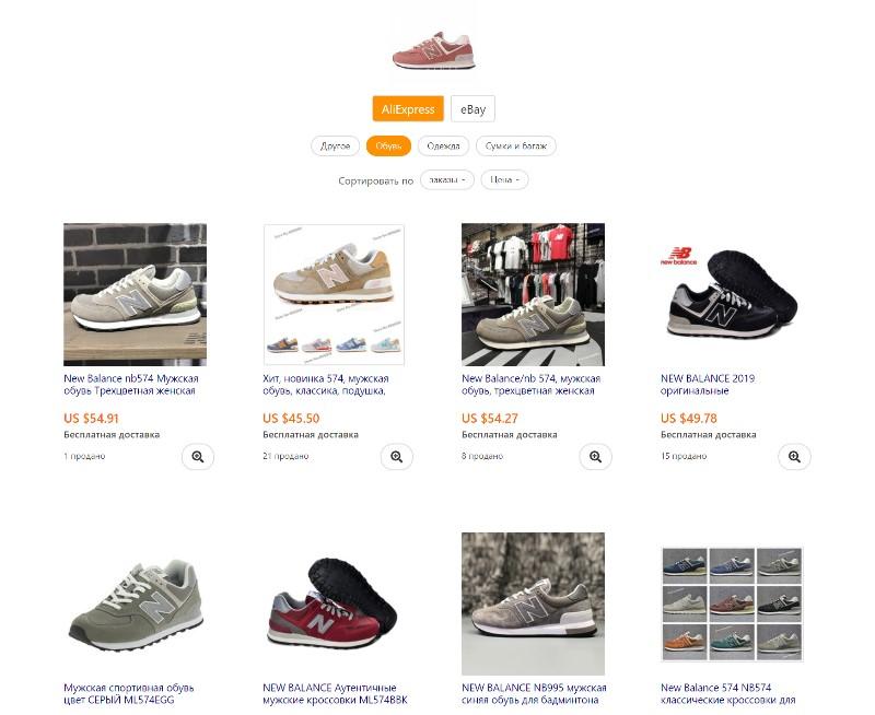как на али искать бренды?