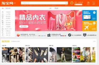 Какие китайские сайты есть кроме алиэкспресс|Аналоги aliexpress