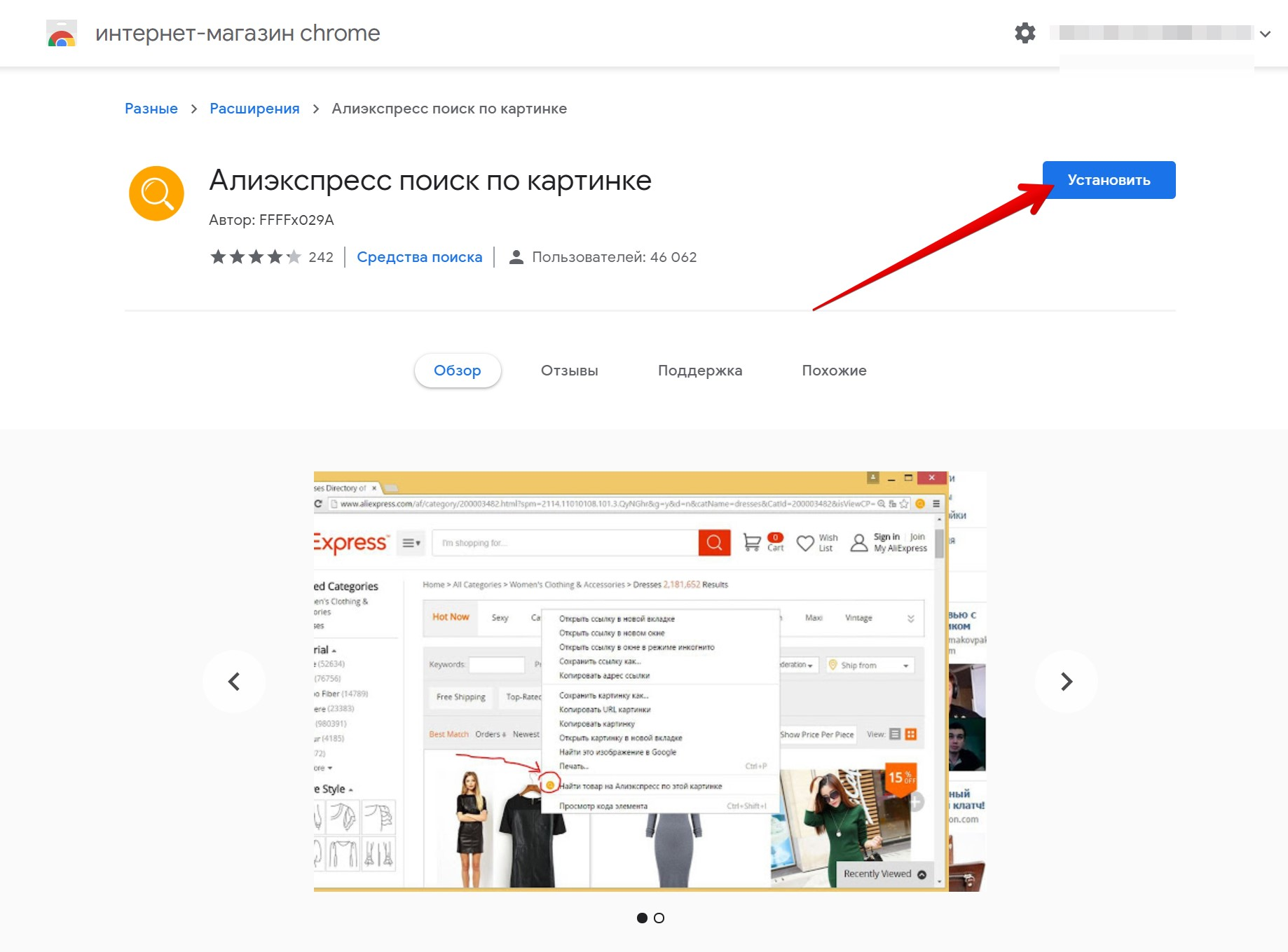 Найти бренды на aliexpress можно через специальное расширение для браузера